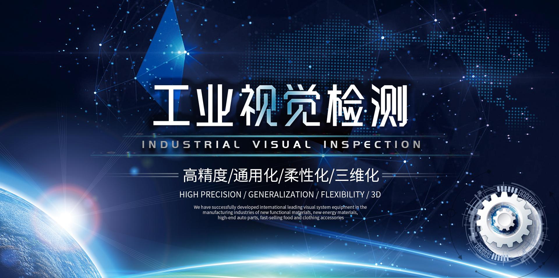 CCD检测,外观检测,视觉检测